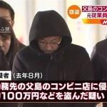 父島のコンビニから現金盗んだ疑い、元従業員の男逮捕
