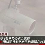 【HTBニュース】札幌でコンビニ強盗未遂 店員に説得され男が逮捕