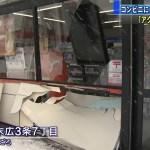 【HTBニュース】高齢ドライバーの車 コンビニに突っ込む