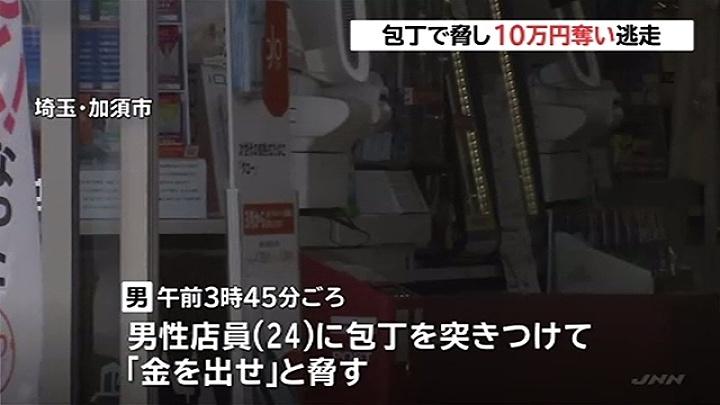 埼玉・加須でコンビニ強盗、10万円奪い逃走
