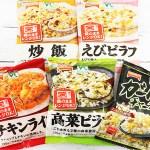 ローソンストア100/「VL冷凍ご飯シリーズ」売上1位は炒飯、4位は高菜ピラフ