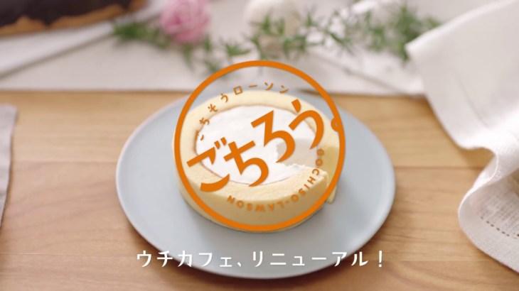 【ローソン】ごちろう。 TVCM<プレミアムロールケーキ篇>