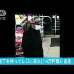 黒ずくめの男画像公開 茨城で深夜にコンビニ強盗(18/06/28)