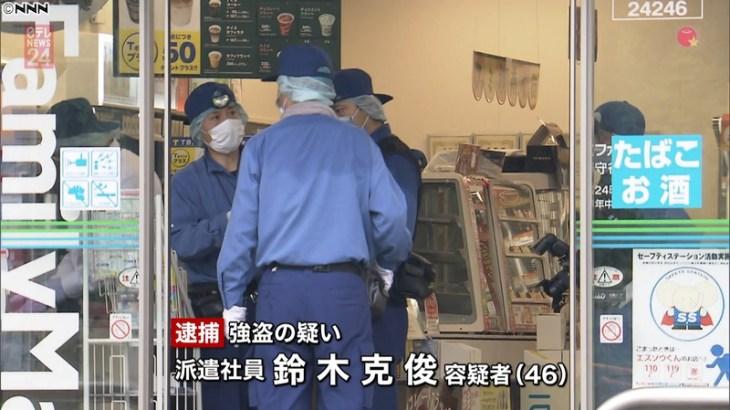 コンビニ強盗 画像公開の男を逮捕 茨城|日テレNEWS24