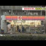 41万円奪ったコンビニ強盗逮捕 名古屋・中村区