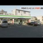 天白区のコンビニで刃物強盗 タバコ数箱奪い逃走 店員がけが 名古屋