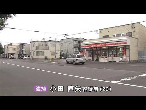 東区の強盗未遂事件 近所の20歳男を逮捕 警察が防犯カメラ映像公開で浮上 札幌市 (18/11/27 09:32)