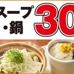 スープ・鍋30円引き/セブン-イレブン