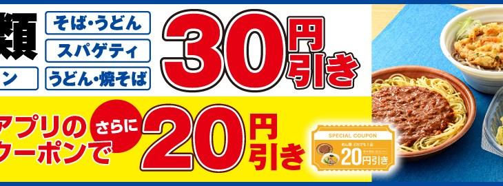 麺類30円引き アプリのクーポンがあればさらにお得!