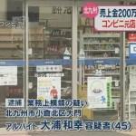売上金206万円横領 コンビニ元店長逮捕|NNNニュース