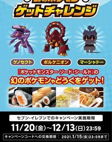 ポケモン剣盾「幻のポケモンゲットチャレンジ」セブンイレブンのおにぎり・惣菜や「健康ミネラルむぎ茶」、「ポケモンパン」一部など対象商品に