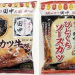 ローソンに串カツ田中監修「肉厚チップス串牛カツ味」「ひとくちソースカツスナック」登場