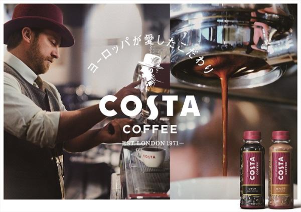 コカ・コーラ/欧州最大のカフェブランド「コスタコーヒー」ペットボトル製品