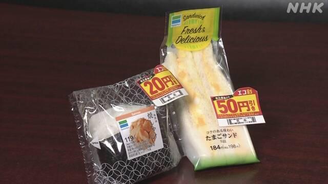 食品廃棄削減へ 値引き販売の手続き簡略化 ファミリーマート | NHKニュース