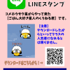 LINEスタンプ承認!!!