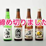 八海山新酒試飲会の募集を締め切りました。