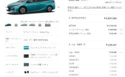 新型プリウスPHVの乗り出し価格は補助金と値引き込みで約350万円!これでソーラー充電システムまで付いてるからね!?