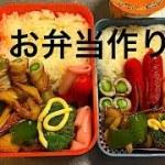 朝のお弁当作り動画【30分】8倍速<簡単レシピ お弁当>