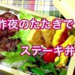 【お弁当作り】☆おかず☆昨夜の牛のたたきでステーキ弁当72日目