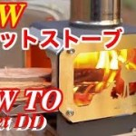 [HOW TO動画]2018 新商品ロケットストーブの簡単組み立て公開-Pocket DD