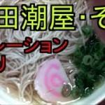 男の料理旅684 soba・グーセン流なナレーション