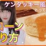 【初料理動画】新居のキッチンでケンタッキー風スコーン作りました!!