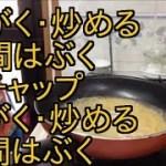 男の料理旅709 娘への伝言・大盛スパゲティー簡単懐かしい