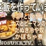【料理】晩ご飯を作ります!!毎日簡単!笑