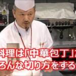 みじん切り 簡単にできる 長ネギの切り方 #中国料理 #プロの技 国際調理製菓専門学校