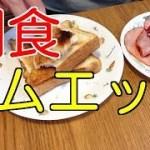 男の料理旅523 ハムエッグ・冷凍パン