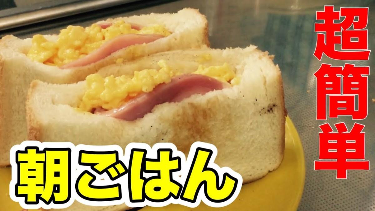 【超簡単】楽に作れる朝ごはん[あんだーの朝飯]
