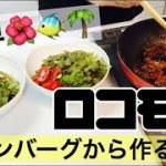 【料理音】ロコモコ【簡単】