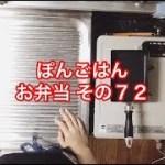 【お弁当】 その72 ただ作るだけ 【一人暮らし】