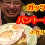 (簡単料理)ガッツリトース