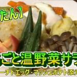 【料理】まるごと温野菜サラダ【簡単】