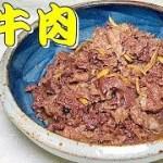 牛肉のしぐれ煮/おうちで簡単に料亭の味【簡単料理シリーズ】