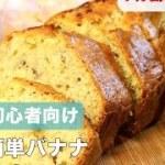 初心者向け ホットケーキミックスで簡単バナナパウンドケーキ