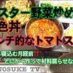 【料理】ひたすらおかずを作っている動画です。