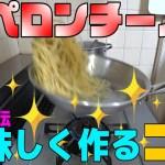 【パスタ料理】プロが教えるペペロンチーノを美味しく作るコツ