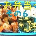 【料理動画】~お弁当作り#6~