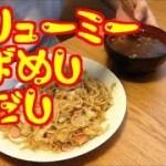 男の料理旅676 そばめし食べる