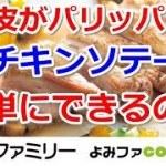 【料理動画】プロの簡単おかずレシピ『皮パリパリ チキンソテー』【よみファクッキング】