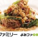 【料理動画】プロの簡単おかずレシピ『中華風野菜たっぷり豚のクルミソース』【よみファクッキング】