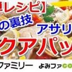 【料理動画】プロの簡単おかずレシピ『あさりと鯛のアクアパッツァ』【よみファクッキング】