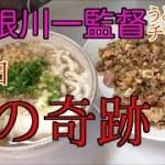 男の料理旅666 この奇跡・利根川一監督新曲記念動画