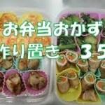お弁当おかず 自家製冷食作り置き 35 【自家製冷食】