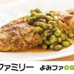 【料理動画】プロの簡単おかずレシピ『枝豆たっぷりふわふわオムレツ』【よみファクッキング】