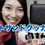 ホットサンドレシピの変わり種!肉まん焼き【キャンプ料理】
