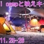 yubesi.campと映えキャンプ!2017.11.25-26