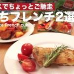 スパイスを使った簡単レシピ!フランス料理2選|How to make French cuisine